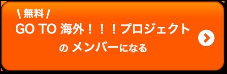 GO TO 海外!!!プロジェクトのメンバーになる(無料)