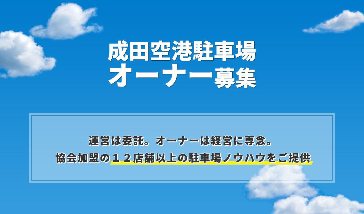 成田空港駐車場オーナー募集 運営は委託。オーナーは経営に専念。協会加盟の12店舗以上の駐車場ノウハウをご提供