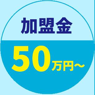 加盟金50万円~