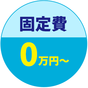 固定費0万円~